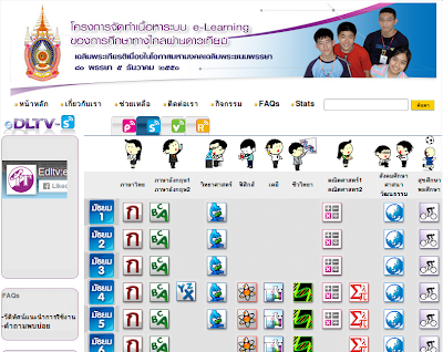 http://edltv.thai.net/