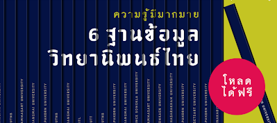 https://thematter.co/pulse/6-free-thai-online-access-database/53155?fbclid=IwAR21gdeQS4K1HN7W5v5K48gN4z1MInZ-qtTsYeMQkltuOhNjsj7CzVq1-as