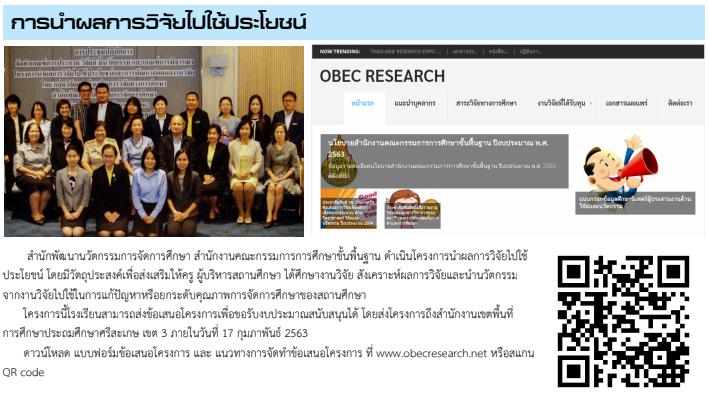 www.obecresearch.net